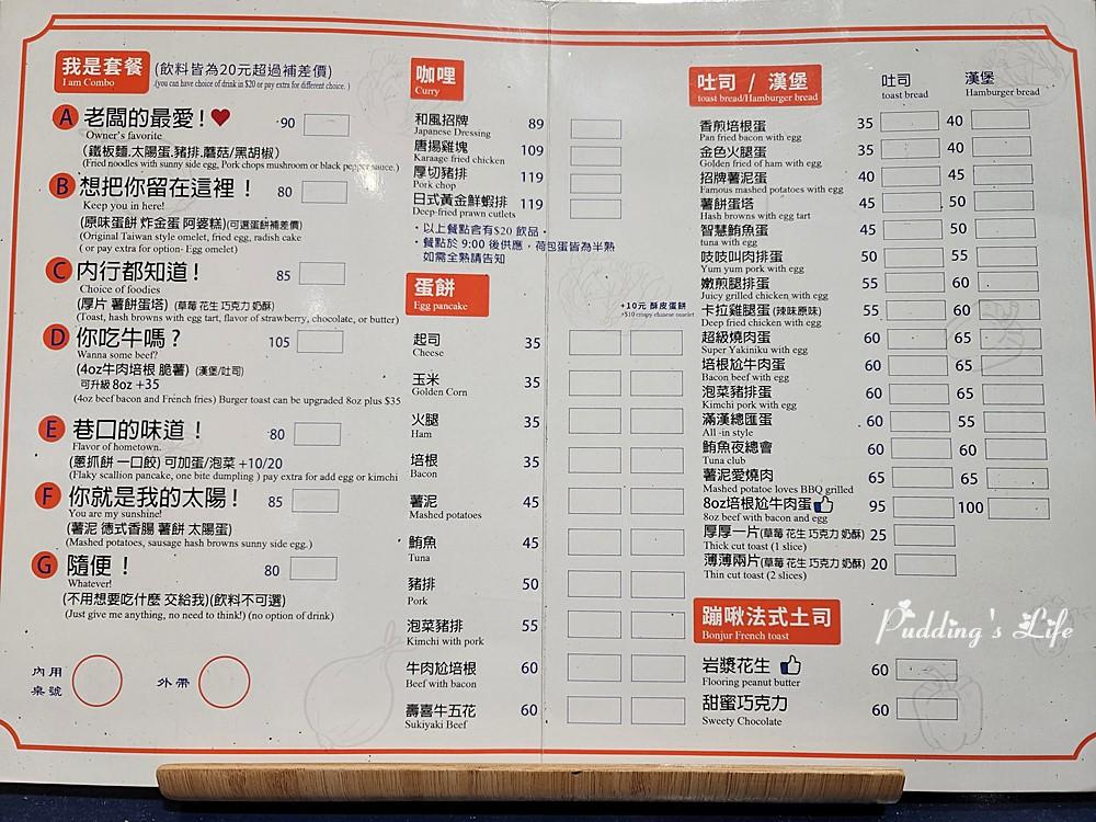 找餐店Brunch菜單