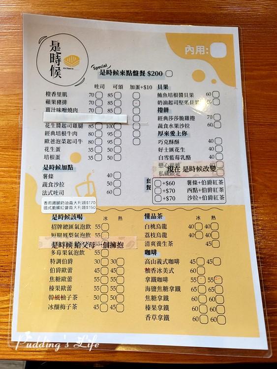 新竹是時候菜單