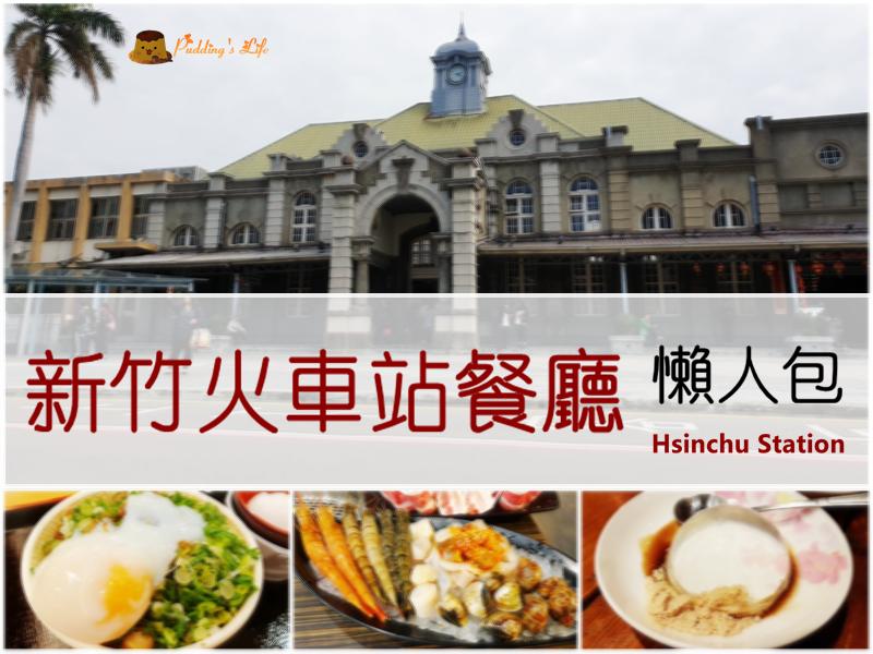 新竹火車站美食餐廳懶人包