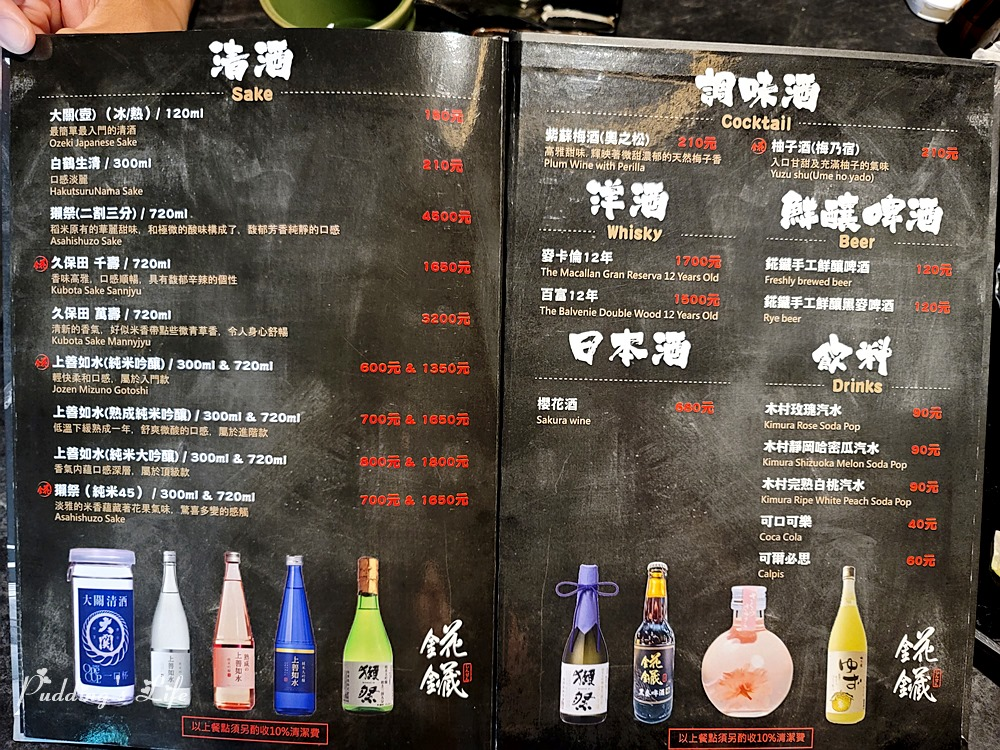 錵鑶日本料理菜單