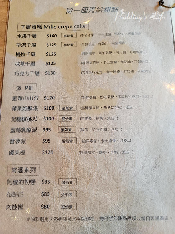 GATHER CAFE食聚咖啡菜單