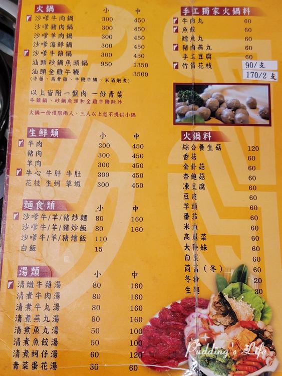 西市汕頭館菜單menu