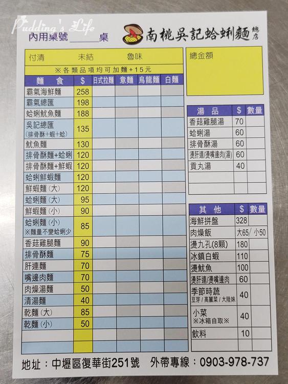 南桃吳記蛤蜊麵-內用菜單