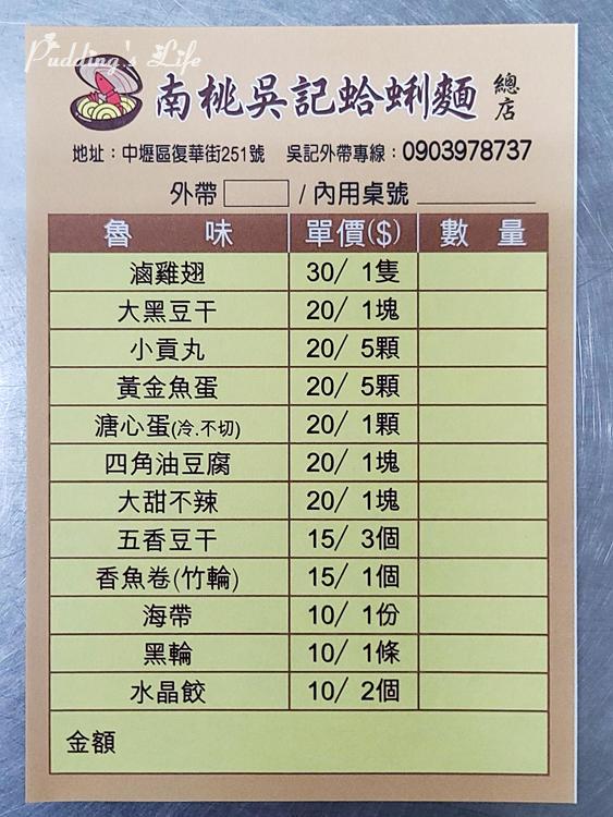 南桃吳記蛤蜊麵-魯味菜單
