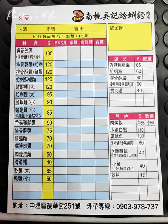 南桃吳記蛤蜊麵-外帶菜單