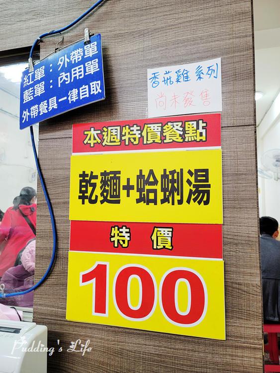 南桃吳記蛤蜊麵-菜單