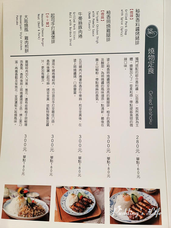 築路LULU手作定食-菜單