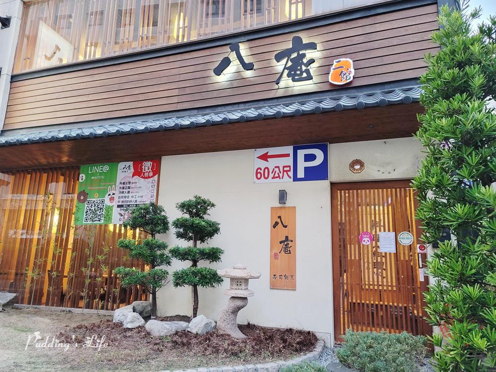八庵日本料理-關新店