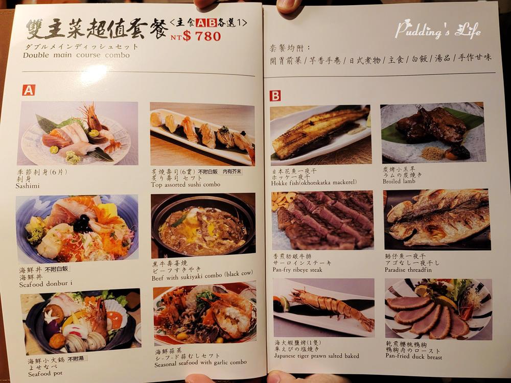 八庵壽司割烹-菜單menu