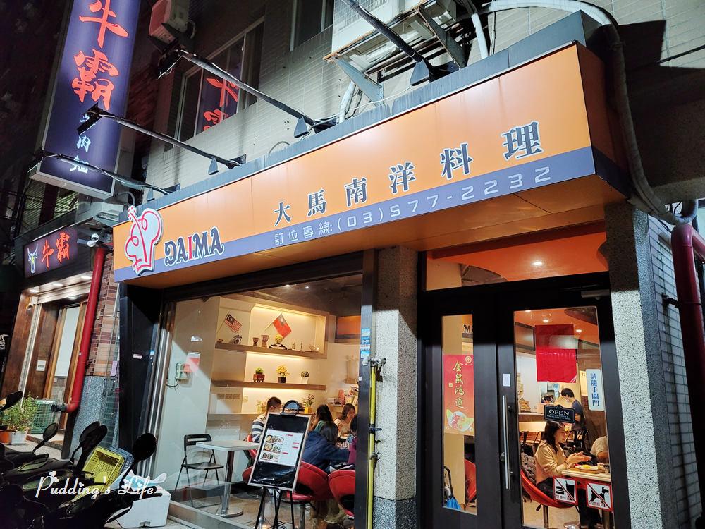 金山街美食Daima大馬南洋料理
