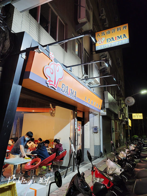 金山街Daima大馬南洋料理