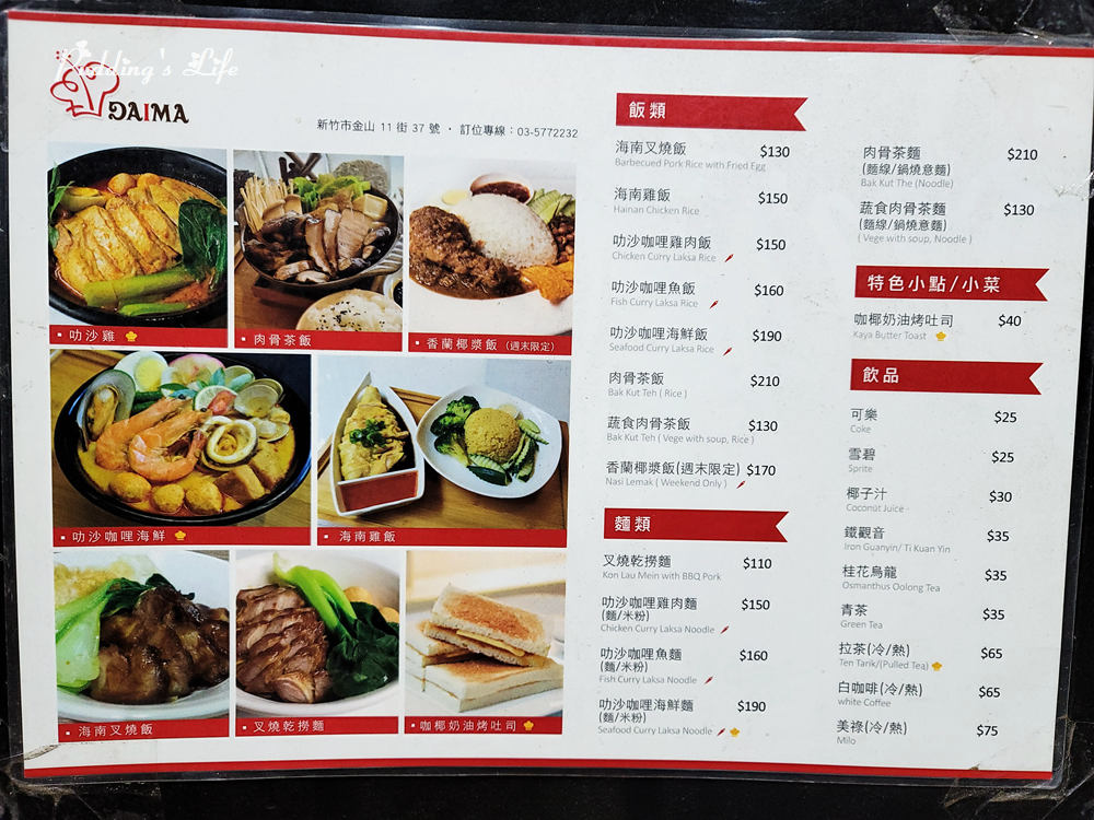 Daima大馬南洋料理menu