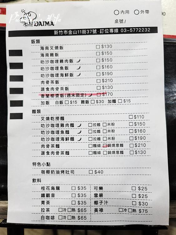Daima大馬南洋料理菜單