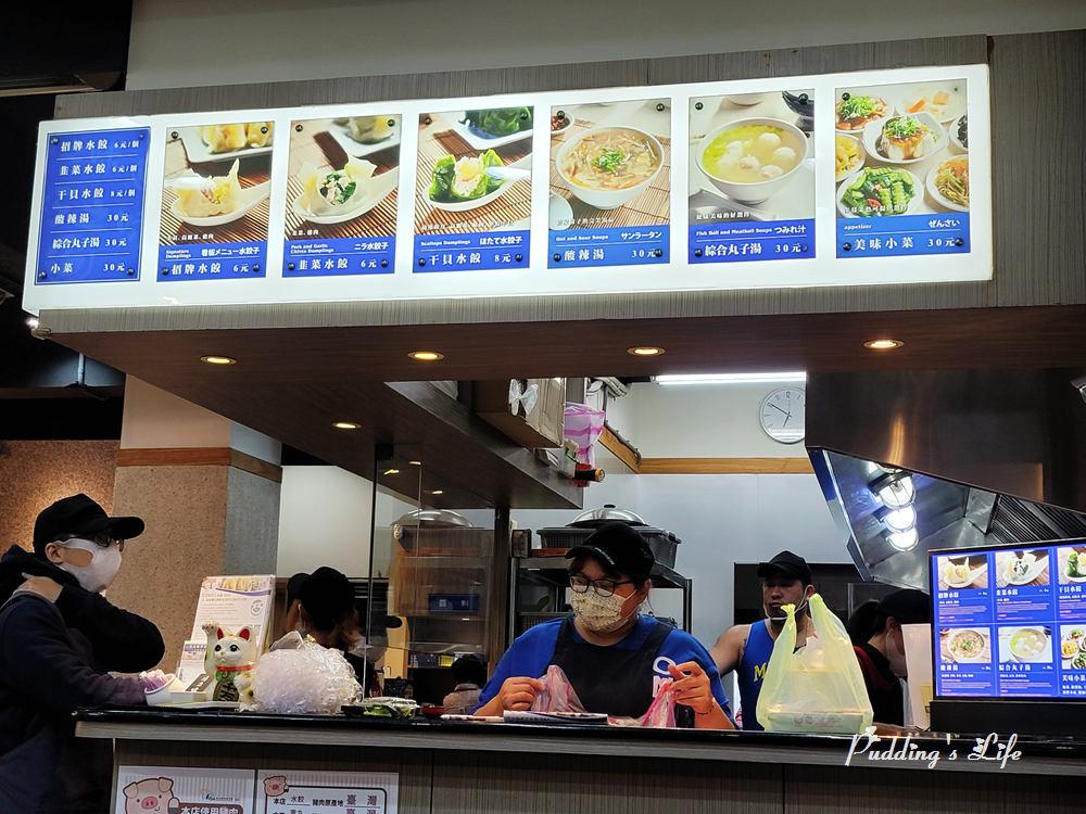 巧之味水餃濟南店