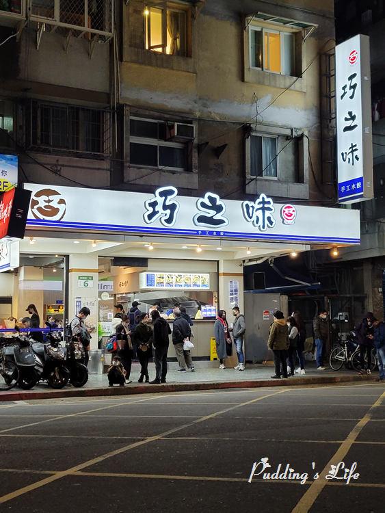巧之味手工水餃濟南店