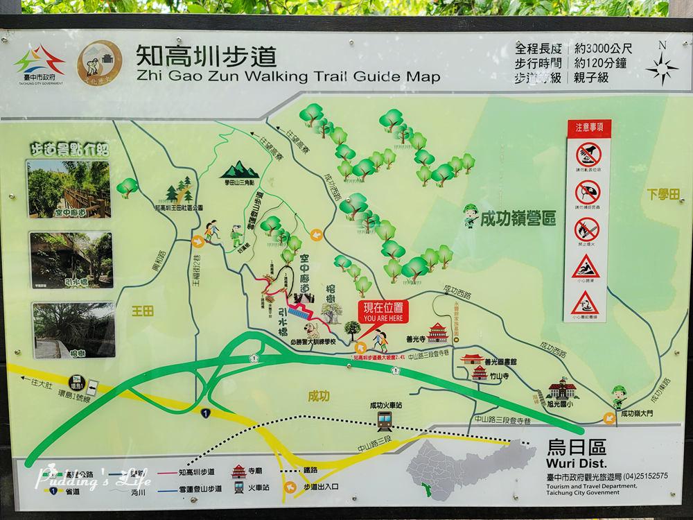 知高圳步道-導覽圖