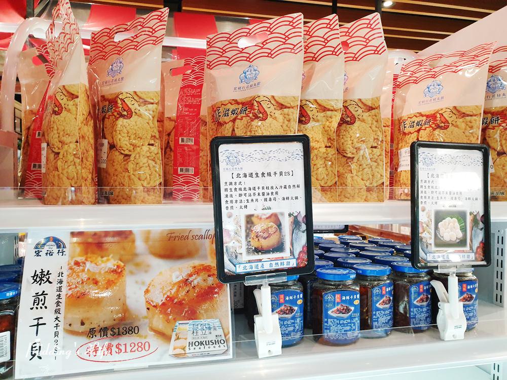 宏裕行花枝丸館-咔滋蝦餅