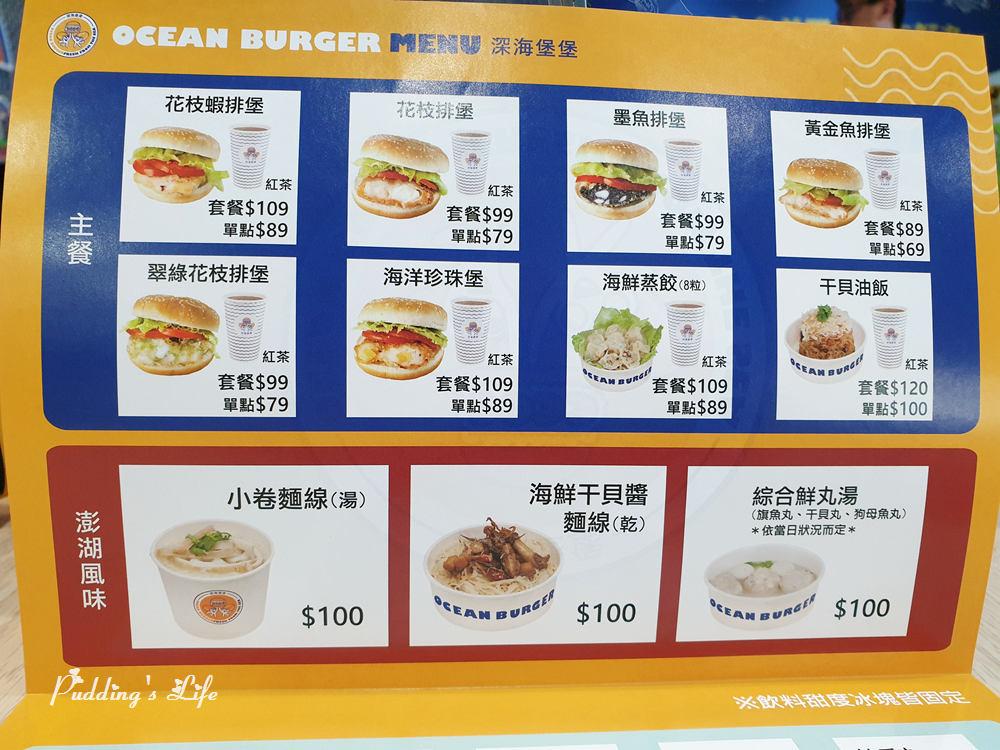 宏裕行花枝丸館-深海堡堡menu