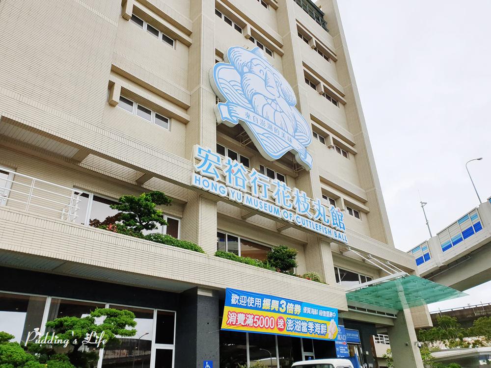 宏裕行花枝丸館-觀光工廠