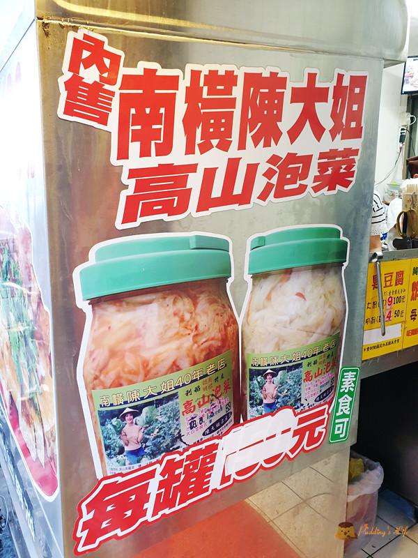 久昂臭豆腐012