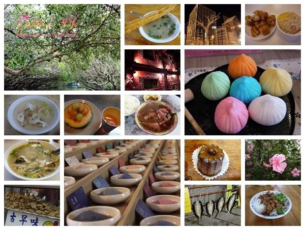 【旅遊攻略-台南】三天兩夜美食/景點推薦《府城熱熱蛇》必玩+必吃大補帖