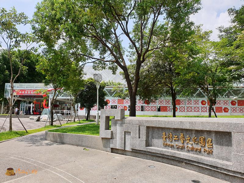 台灣工藝文化園區026