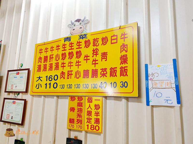 康樂街牛肉湯006