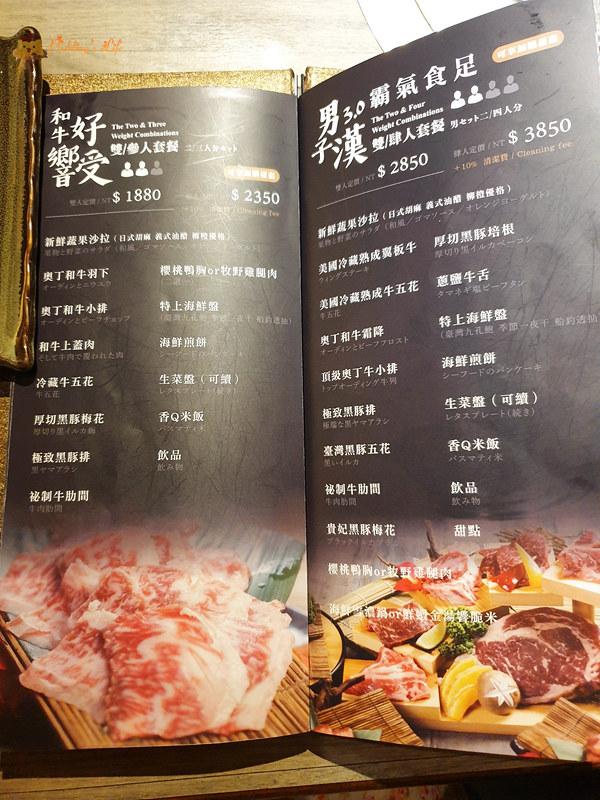 響燒肉053
