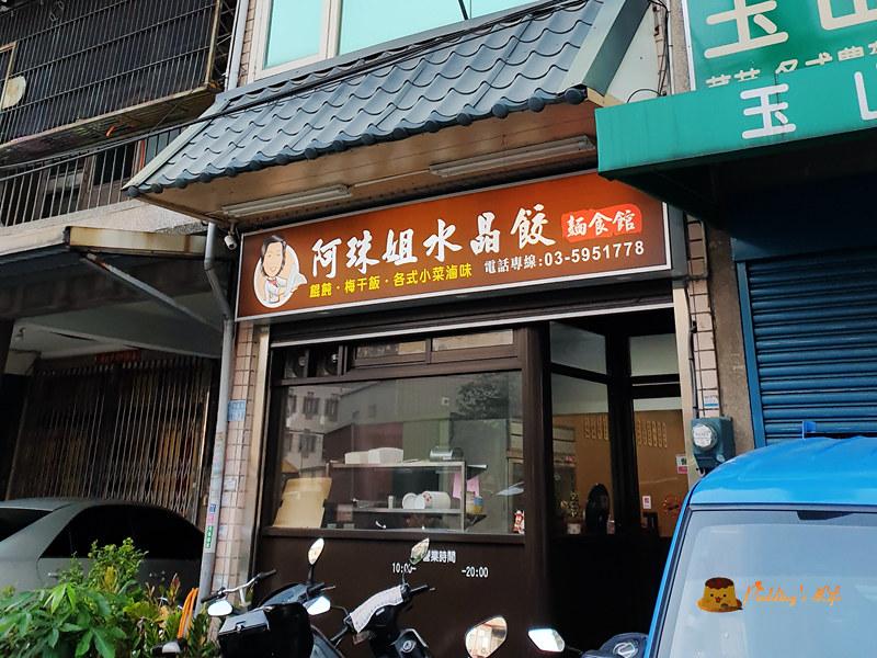 阿珠姐水晶餃001
