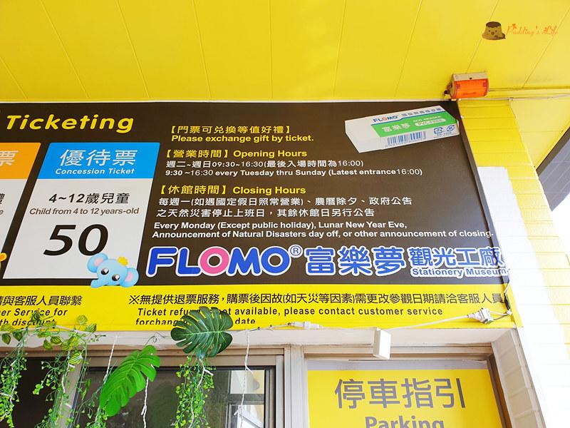 FLOMO富樂夢002