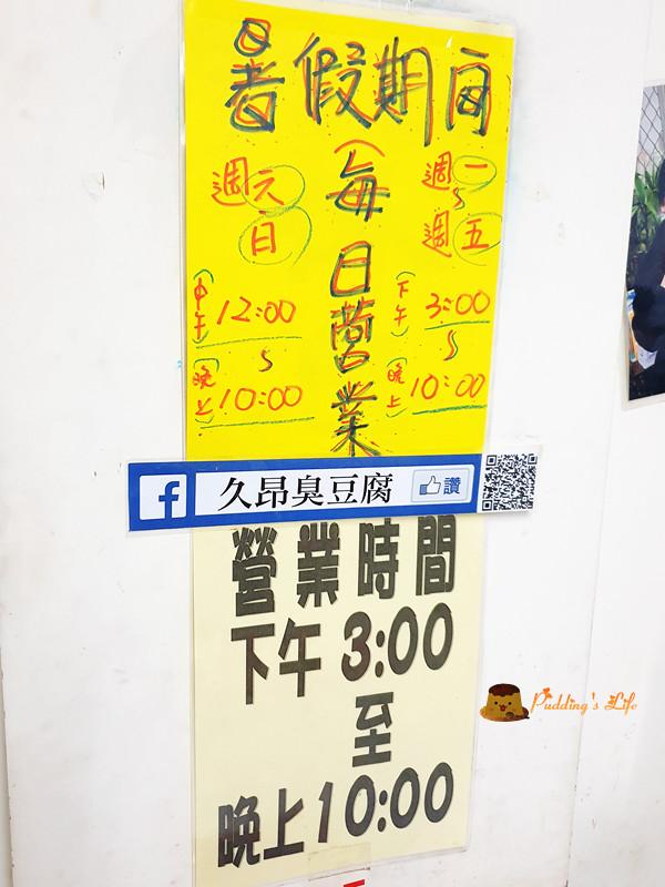 久昂臭豆腐006