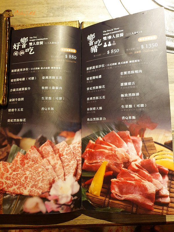 響燒肉051