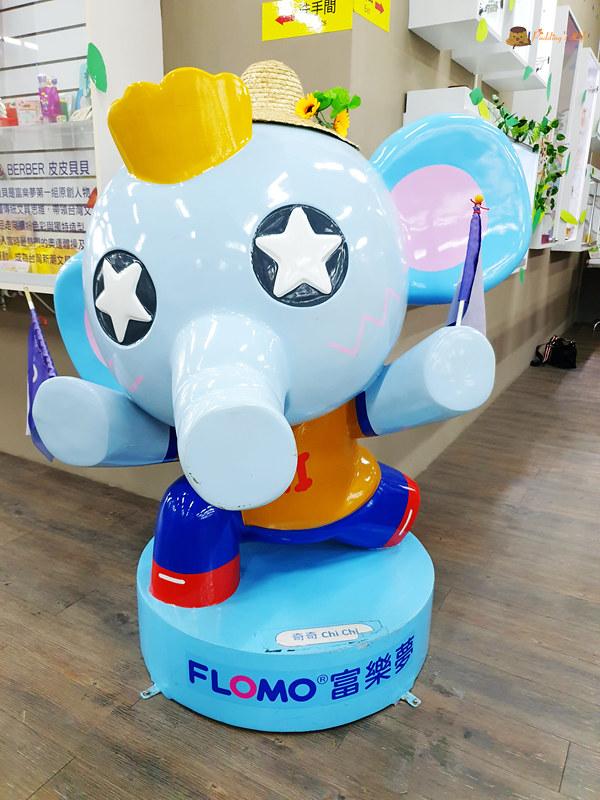 FLOMO富樂夢028
