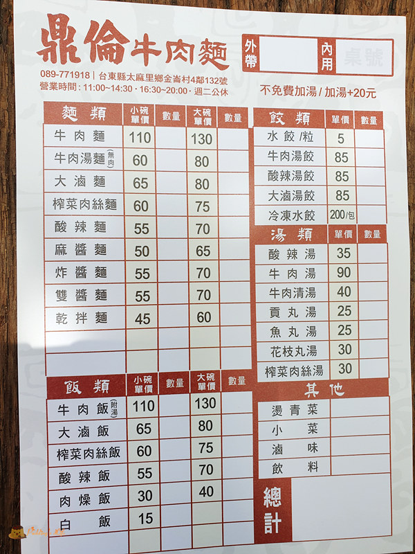 鼎倫牛肉麵003