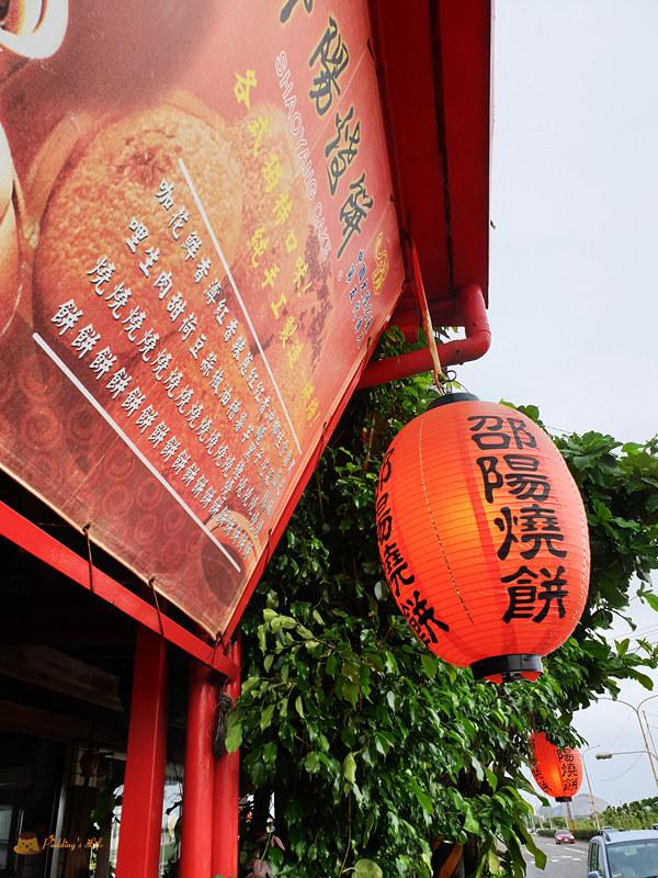 邵陽燒餅0002