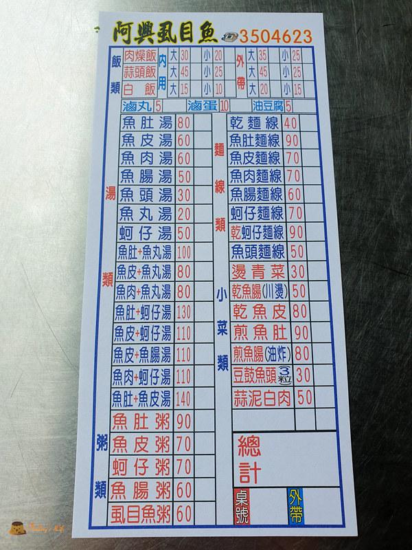 阿興虱目魚002