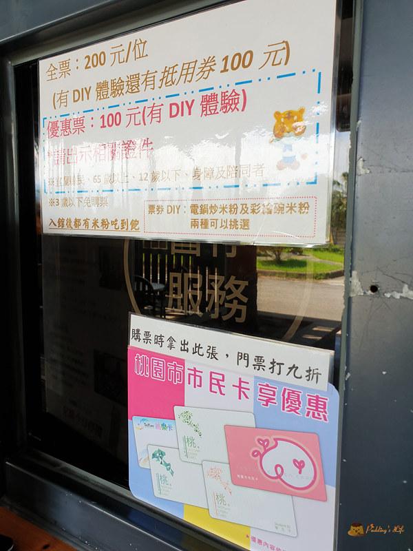 虎牌米粉文化館0064