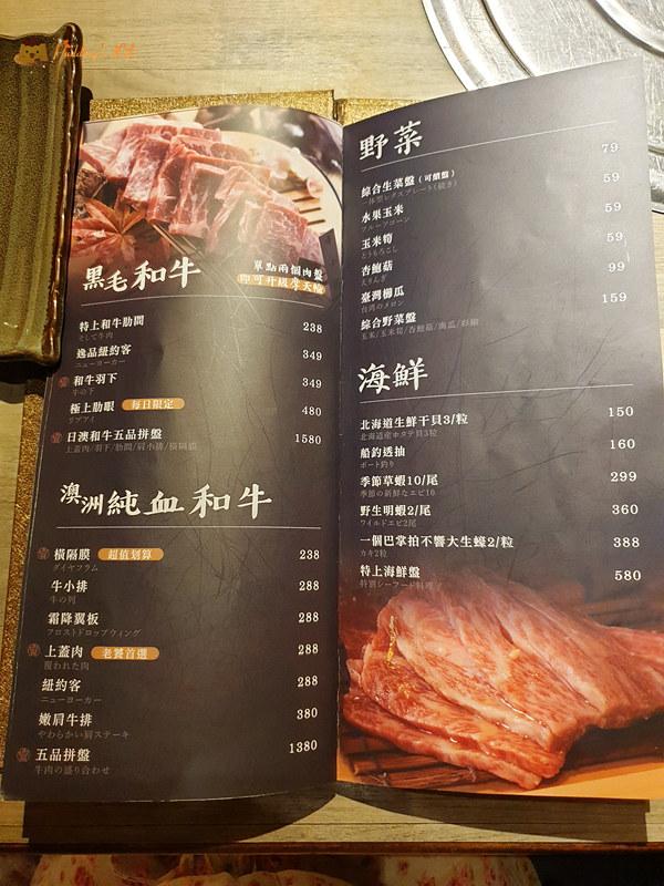 響燒肉049