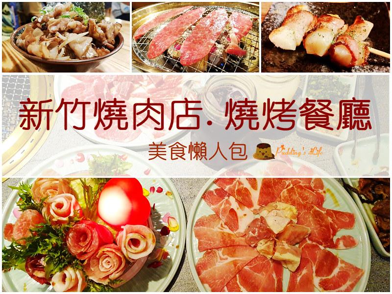 新竹燒肉懶人包│新竹燒烤哪裡吃?韓式烤肉.日式串燒.燒肉丼飯.烤肉吃到飽餐廳