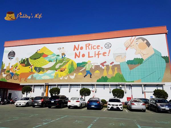 【彰化旅遊】埤頭-稻米主題觀光工廠《台灣穀堡》米的博物館(原名為中興穀堡)