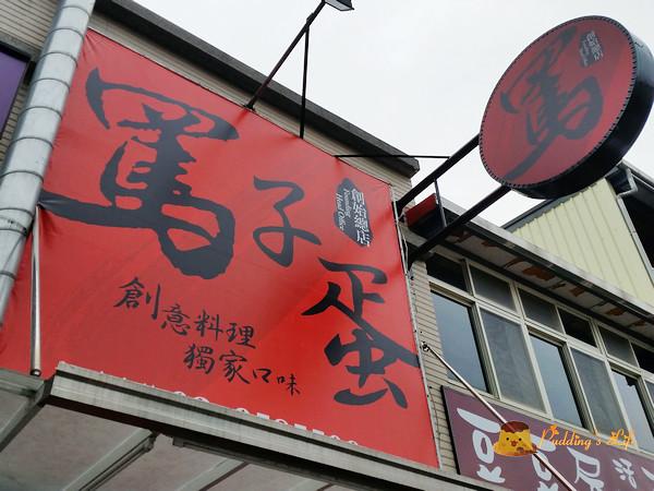 【食記-宜蘭】冬山創意料理獨家口味炸物攤《罵子蛋》岩漿起司/牽絲/藍帶/雞排
