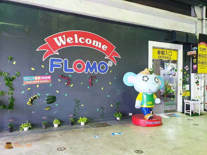 FLOMO富樂夢0044