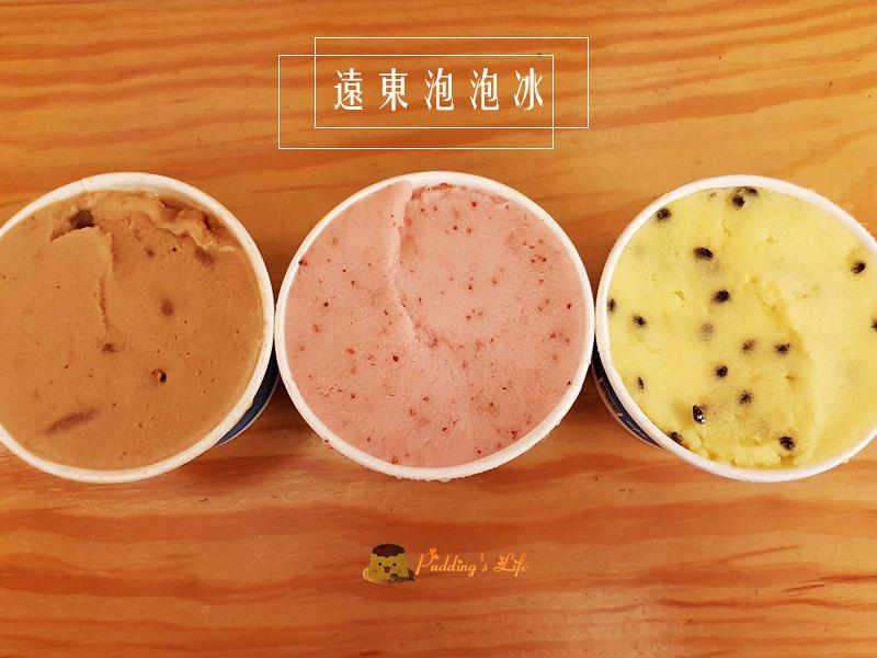 【基隆美食】基隆第一碗創始老店《遠東泡泡冰》天然尚好本土水果泡泡冰