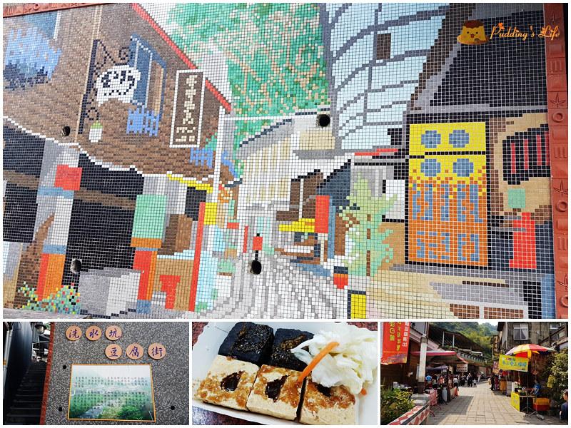 【苗栗旅遊】泰安洗水坑豆腐街《清安豆腐街》老街吃豆腐/客家手作美食