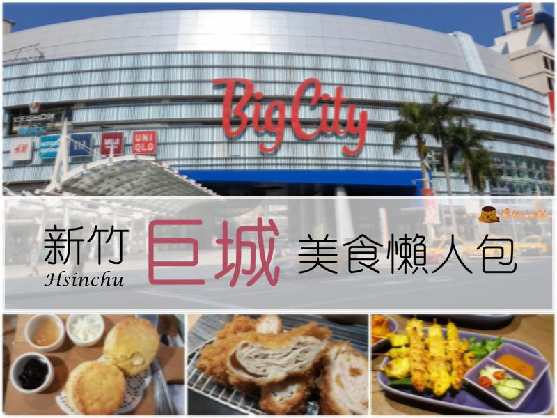 新竹美食懶人包│2021巨城餐廳吃什麼?精選20家巨城美食推薦