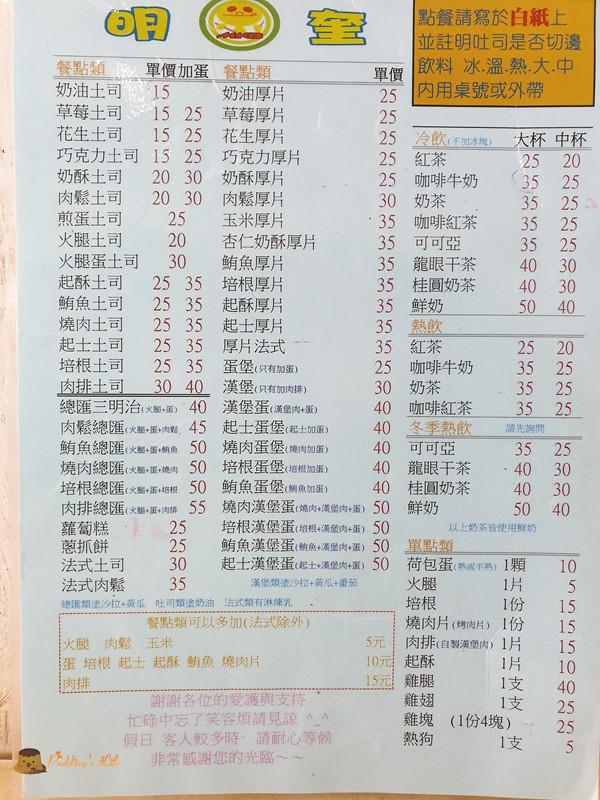 明奎早餐店003