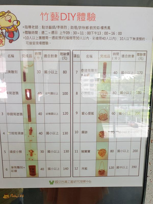 台灣工藝文化園區032
