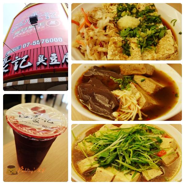 【食記-高雄】左營麻辣/清蒸/酥炸臭豆腐餐廳《江豪記臭豆腐王》富國店