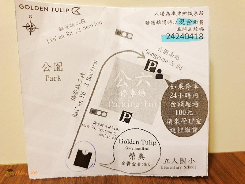 榮美金鬱金香酒店037