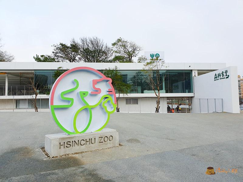 新竹動物園002